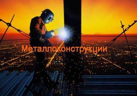 Металлоконструкции Жигулевск