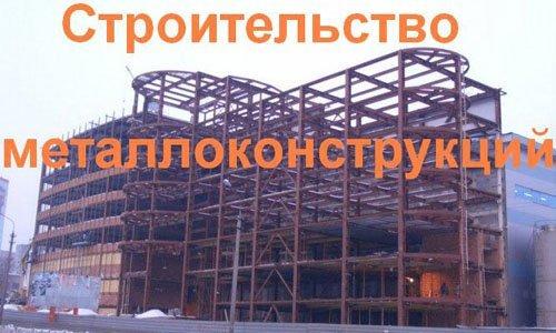 Строительство металлоконструкций в Жигулевске. Строительные металлоконструкции